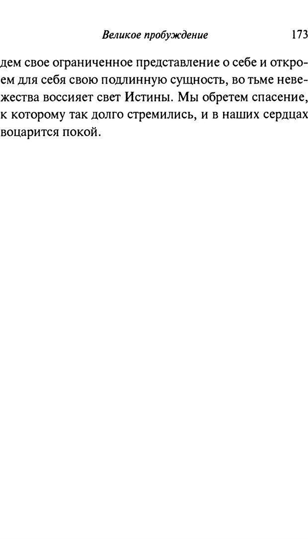 PDF. От науки к богу. Рассел П. Страница 162. Читать онлайн