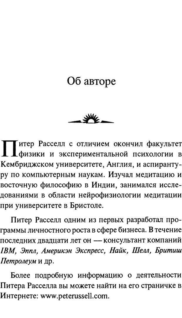 PDF. От науки к богу. Рассел П. Страница 163. Читать онлайн