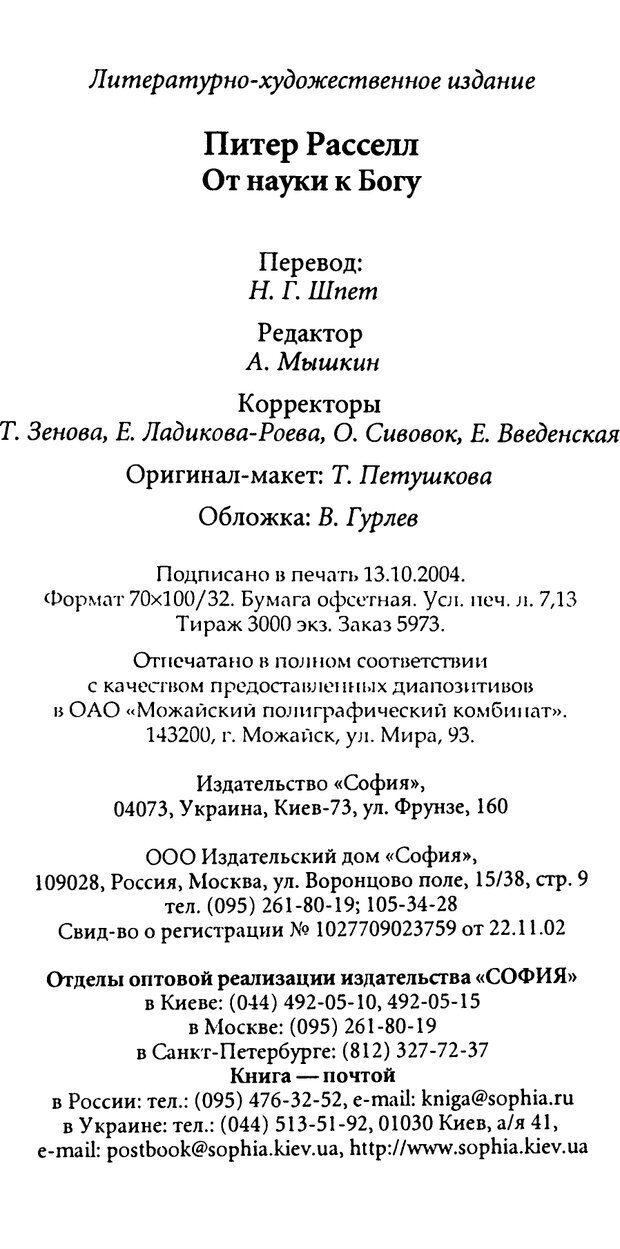 PDF. От науки к богу. Рассел П. Страница 164. Читать онлайн