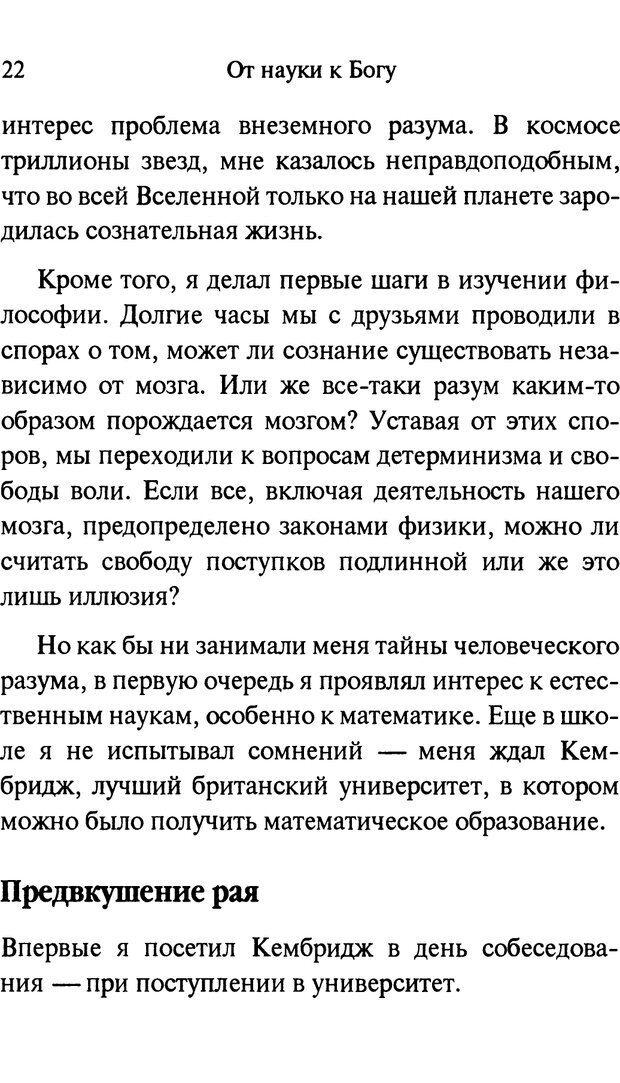 PDF. От науки к богу. Рассел П. Страница 17. Читать онлайн