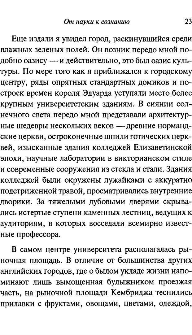 PDF. От науки к богу. Рассел П. Страница 18. Читать онлайн