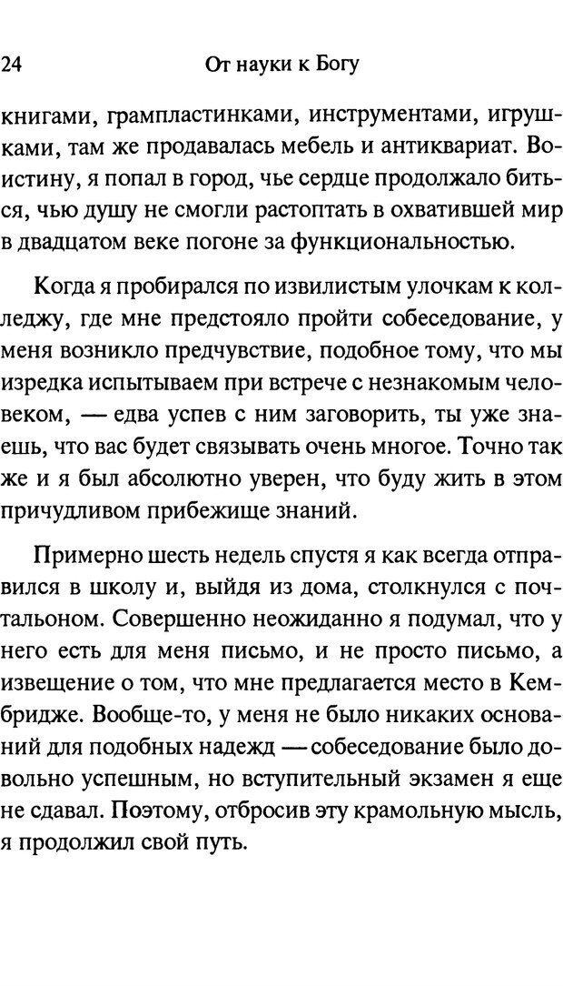 PDF. От науки к богу. Рассел П. Страница 19. Читать онлайн