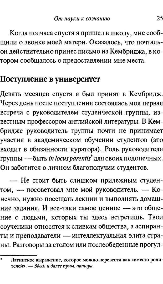 PDF. От науки к богу. Рассел П. Страница 20. Читать онлайн