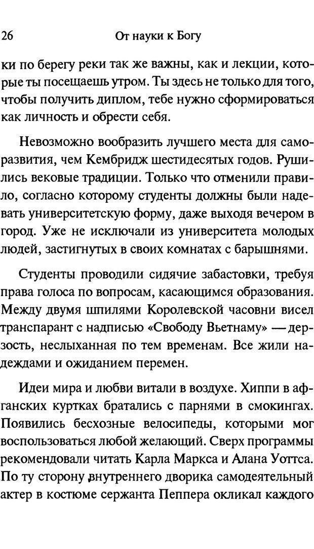 PDF. От науки к богу. Рассел П. Страница 21. Читать онлайн