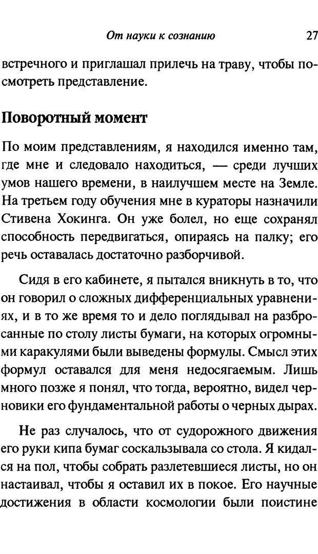 PDF. От науки к богу. Рассел П. Страница 22. Читать онлайн