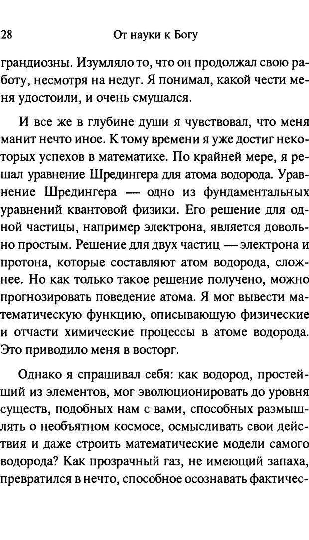 PDF. От науки к богу. Рассел П. Страница 23. Читать онлайн