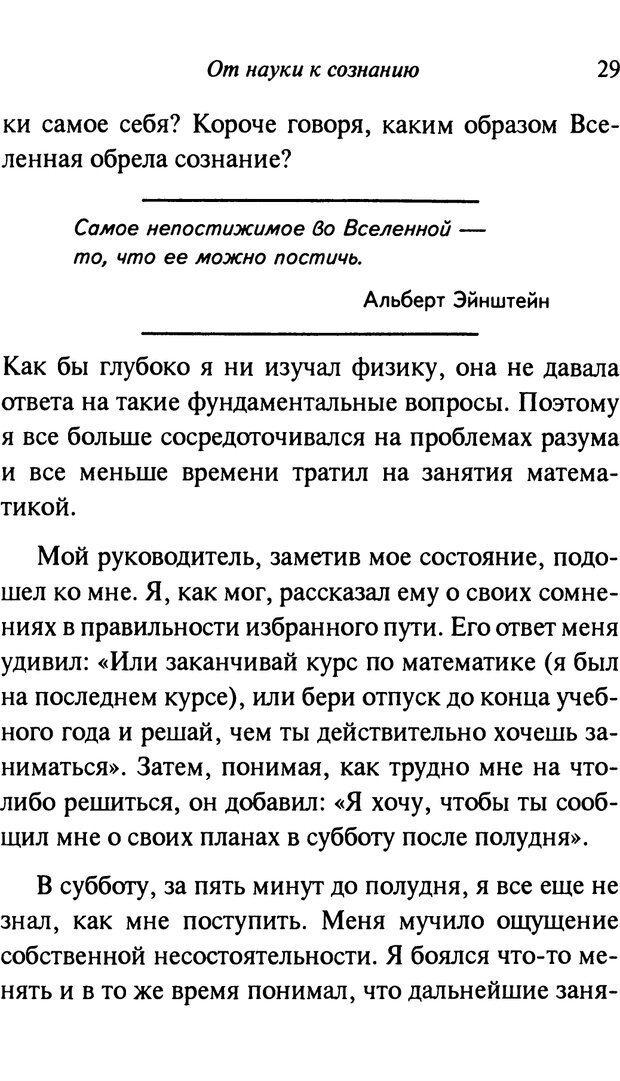 PDF. От науки к богу. Рассел П. Страница 24. Читать онлайн