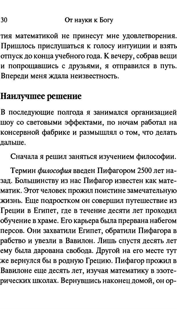 PDF. От науки к богу. Рассел П. Страница 25. Читать онлайн