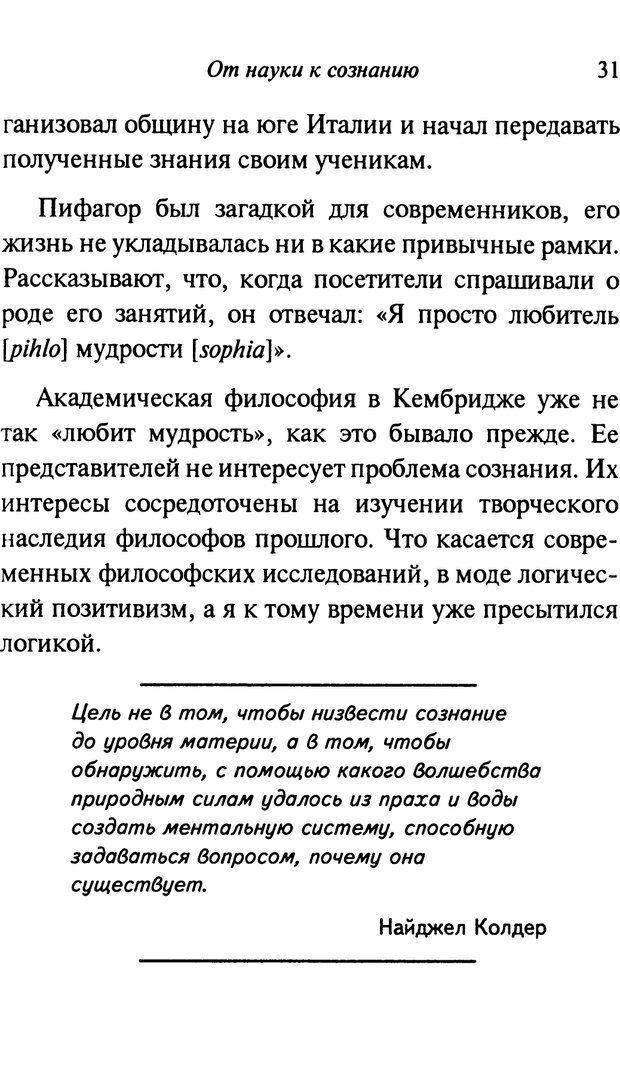 PDF. От науки к богу. Рассел П. Страница 26. Читать онлайн