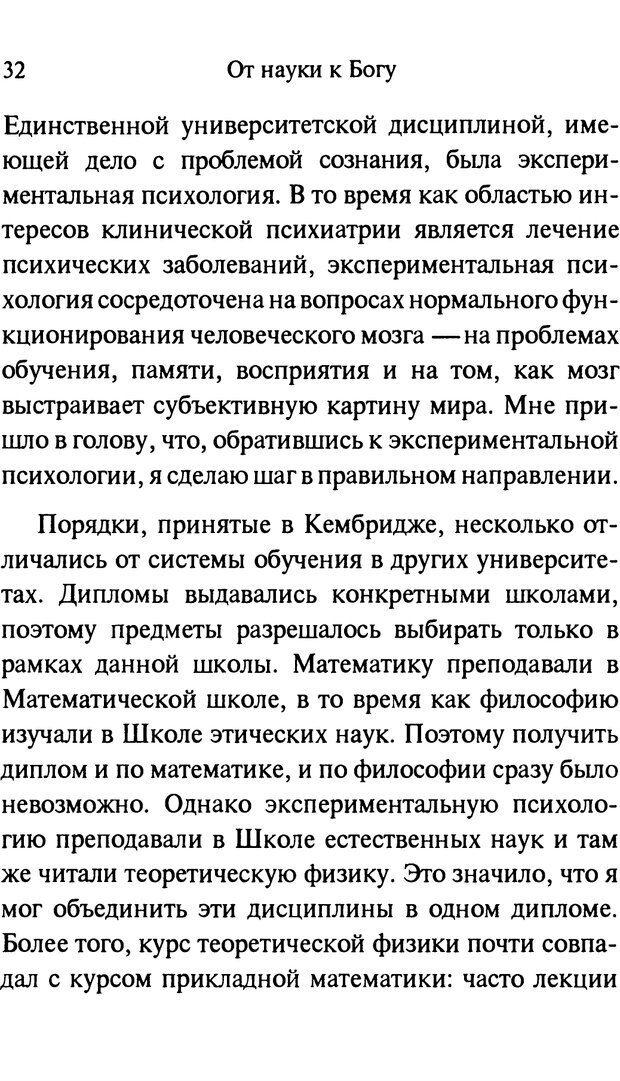 PDF. От науки к богу. Рассел П. Страница 27. Читать онлайн