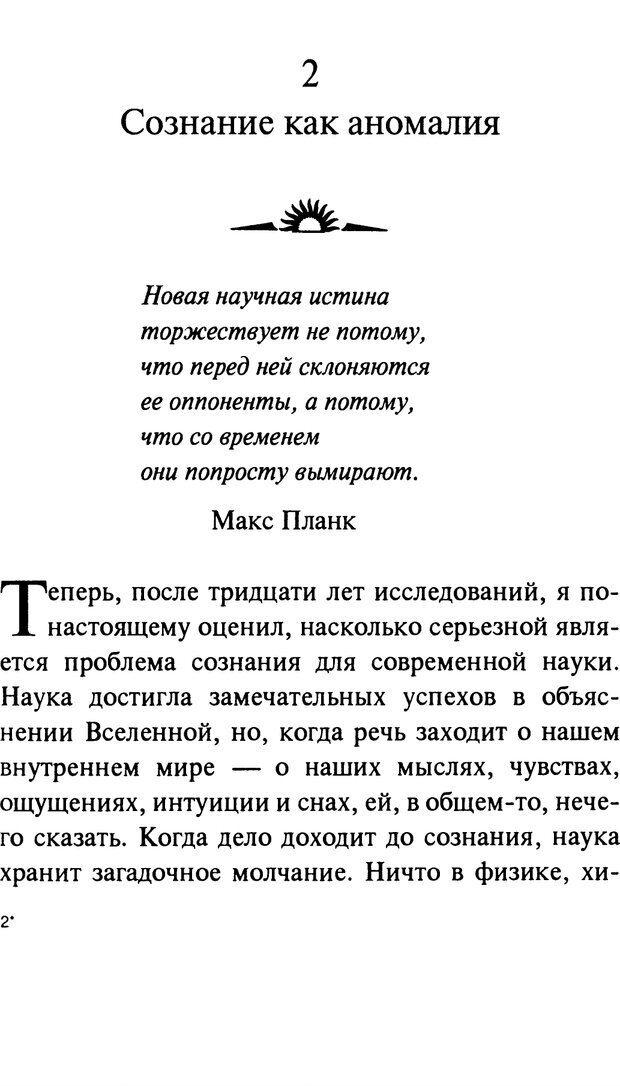 PDF. От науки к богу. Рассел П. Страница 29. Читать онлайн