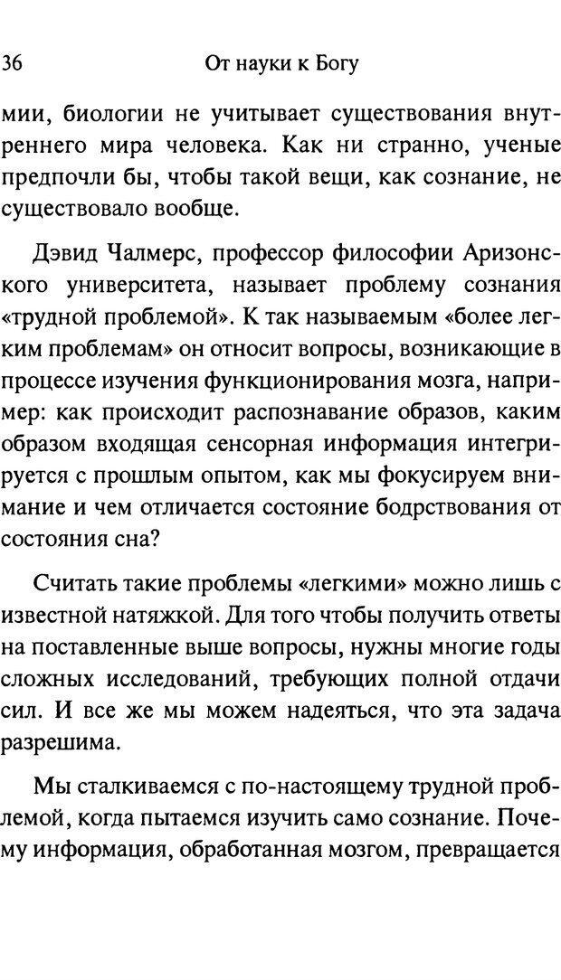 PDF. От науки к богу. Рассел П. Страница 30. Читать онлайн
