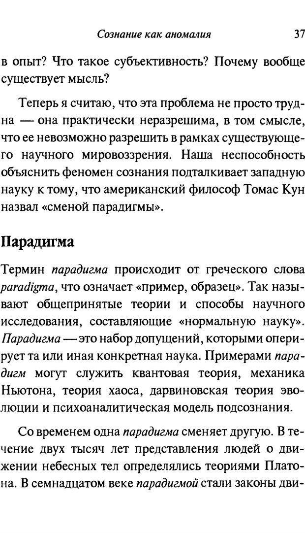 PDF. От науки к богу. Рассел П. Страница 31. Читать онлайн