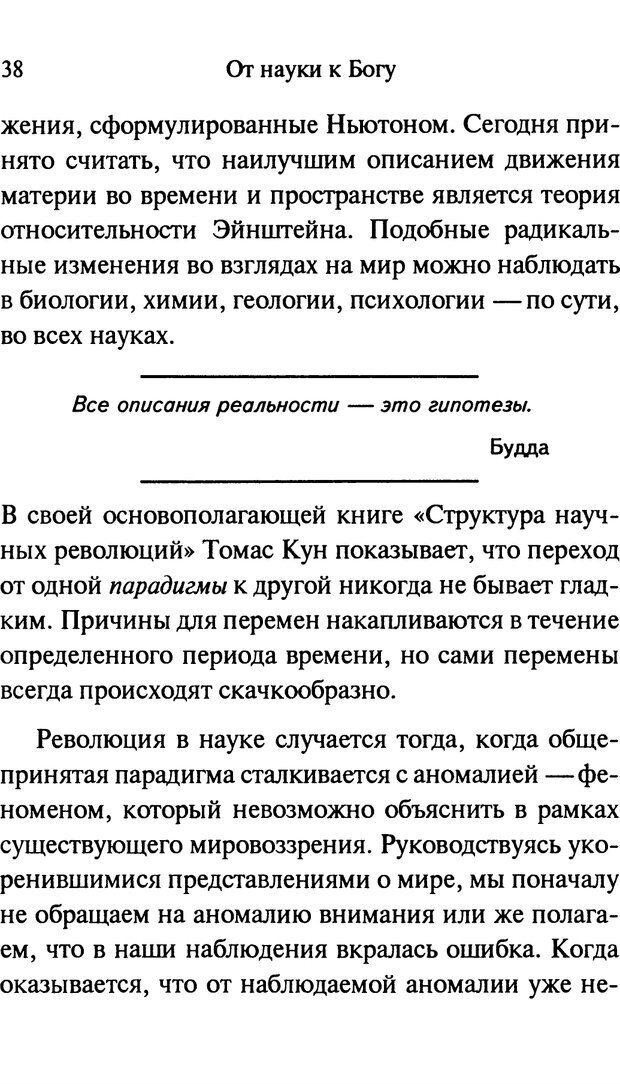 PDF. От науки к богу. Рассел П. Страница 32. Читать онлайн