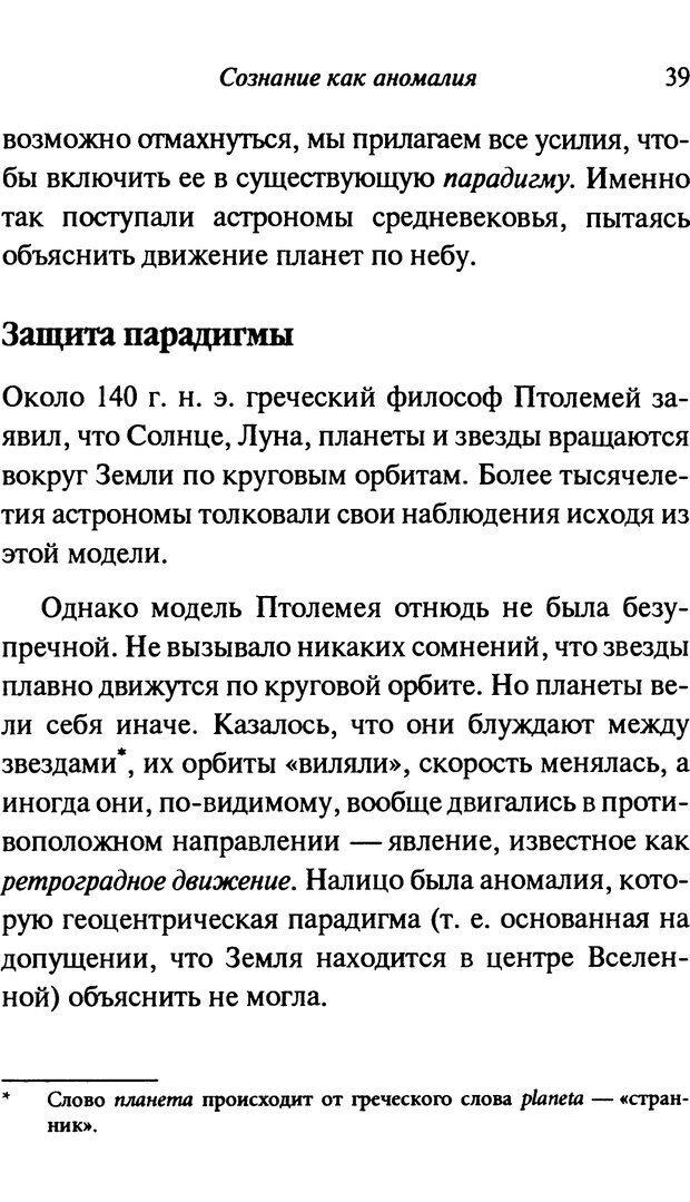 PDF. От науки к богу. Рассел П. Страница 33. Читать онлайн