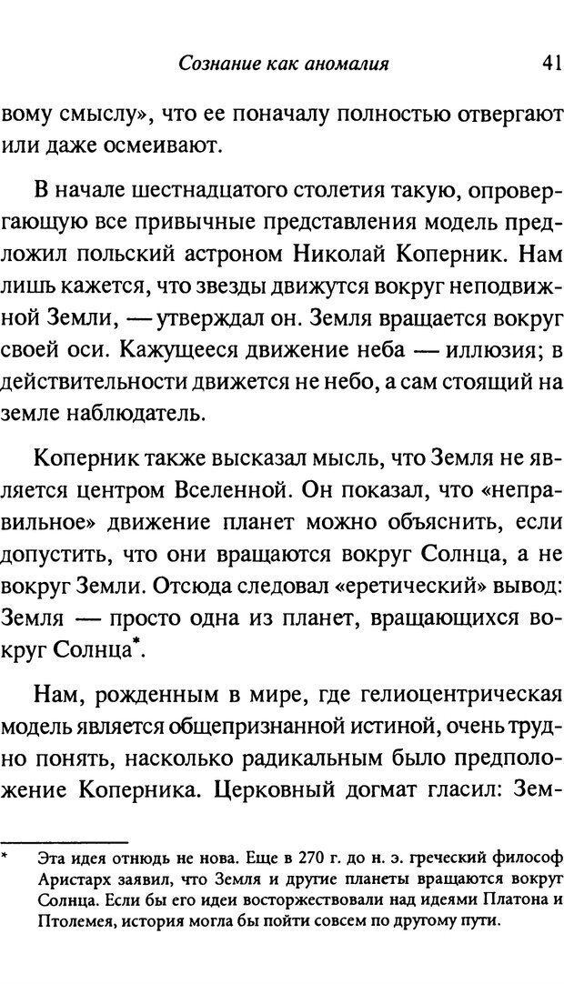 PDF. От науки к богу. Рассел П. Страница 35. Читать онлайн