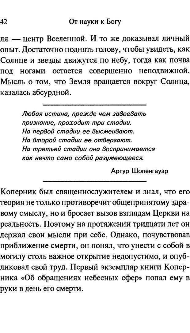 PDF. От науки к богу. Рассел П. Страница 36. Читать онлайн