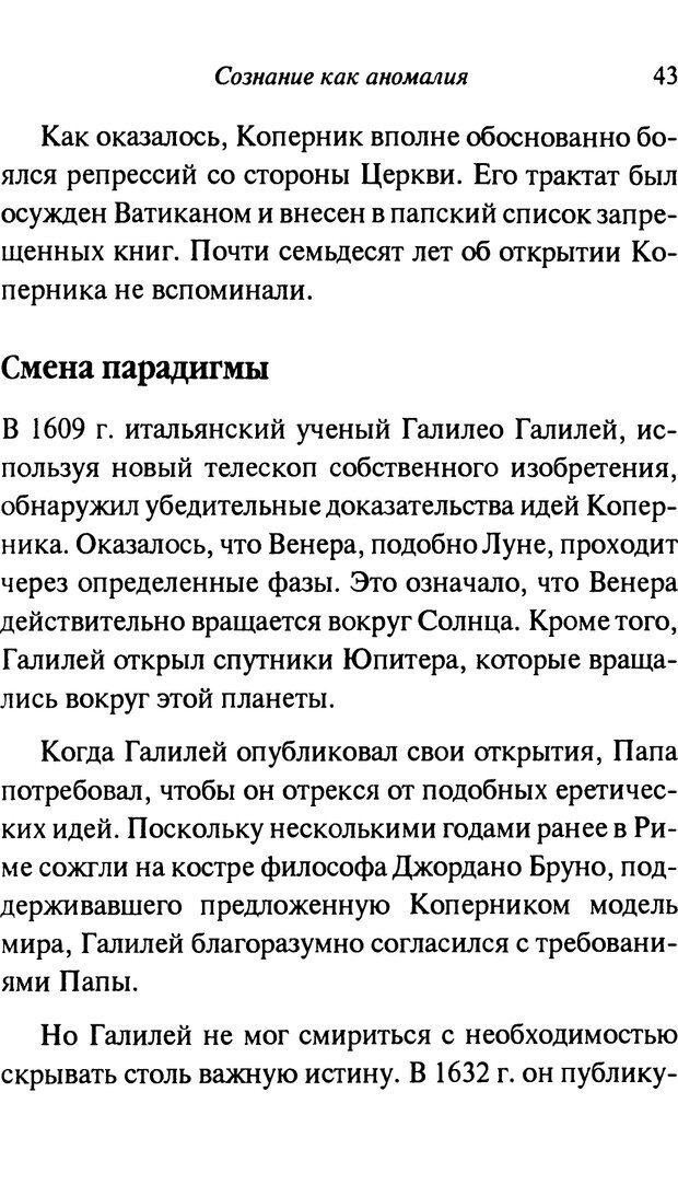 PDF. От науки к богу. Рассел П. Страница 37. Читать онлайн