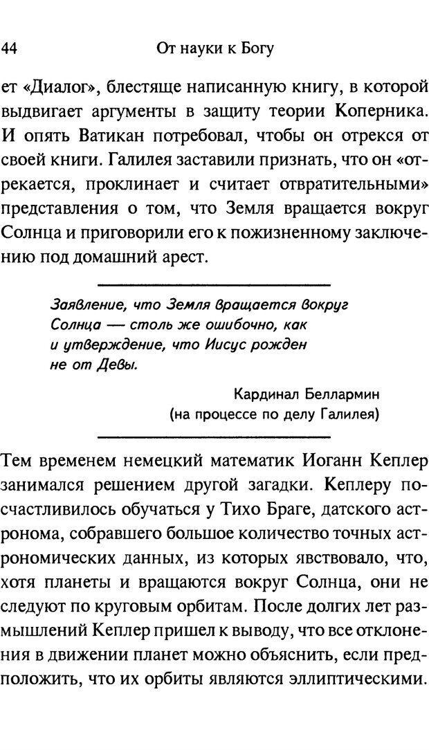 PDF. От науки к богу. Рассел П. Страница 38. Читать онлайн