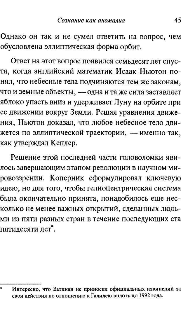PDF. От науки к богу. Рассел П. Страница 39. Читать онлайн