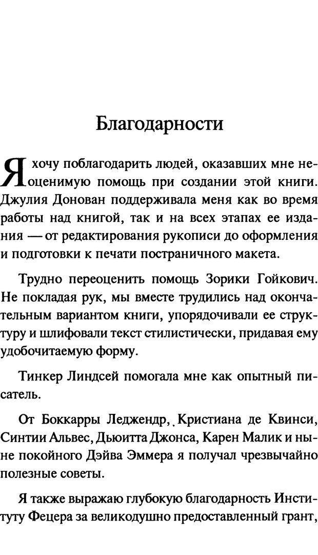 PDF. От науки к богу. Рассел П. Страница 4. Читать онлайн
