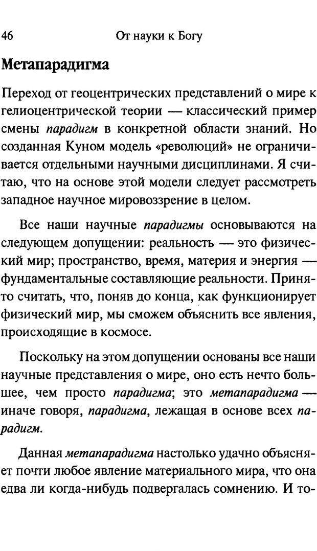 PDF. От науки к богу. Рассел П. Страница 40. Читать онлайн