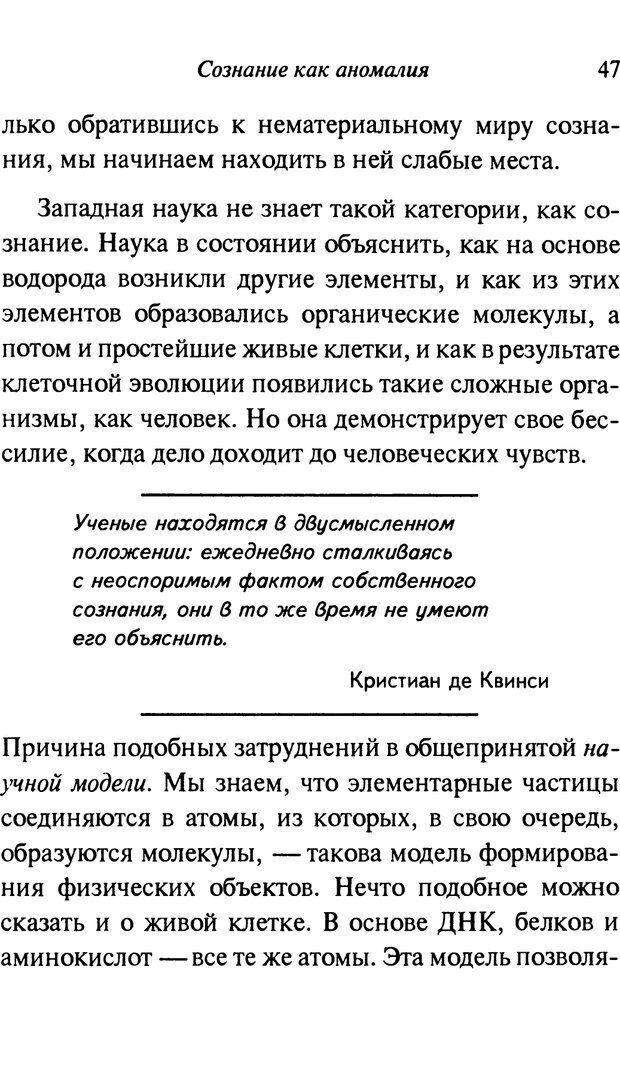 PDF. От науки к богу. Рассел П. Страница 41. Читать онлайн