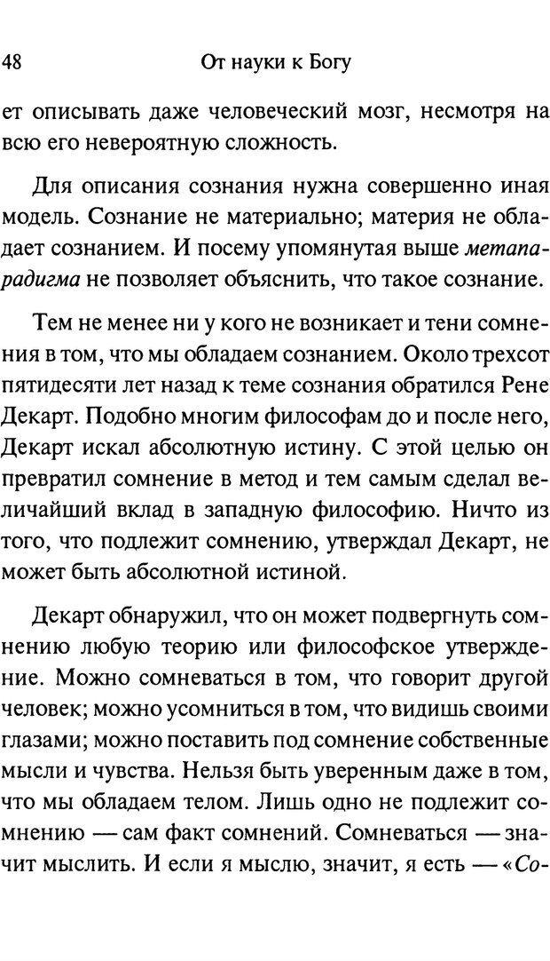 PDF. От науки к богу. Рассел П. Страница 42. Читать онлайн