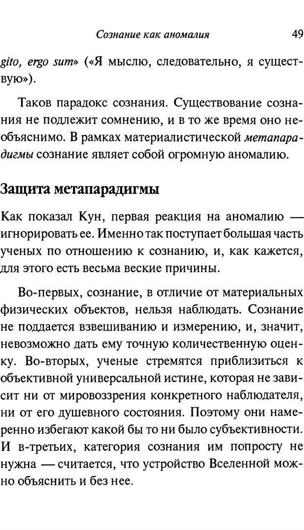 PDF. От науки к богу. Рассел П. Страница 43. Читать онлайн