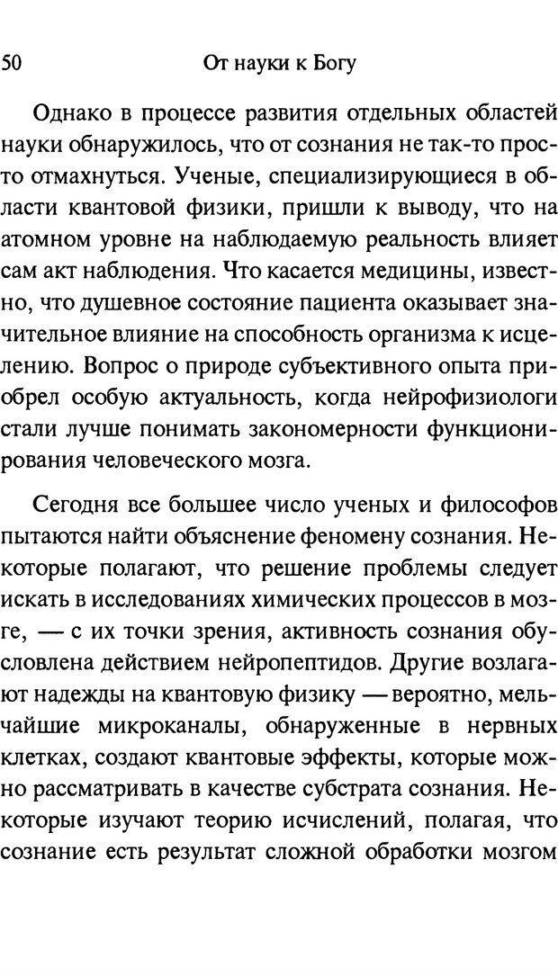 PDF. От науки к богу. Рассел П. Страница 44. Читать онлайн