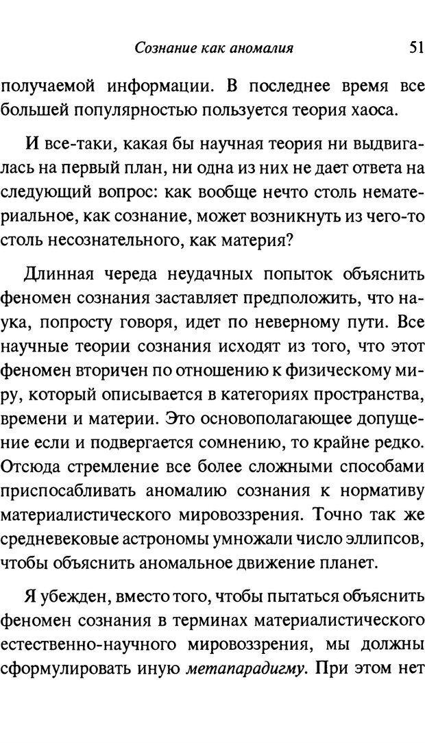 PDF. От науки к богу. Рассел П. Страница 45. Читать онлайн