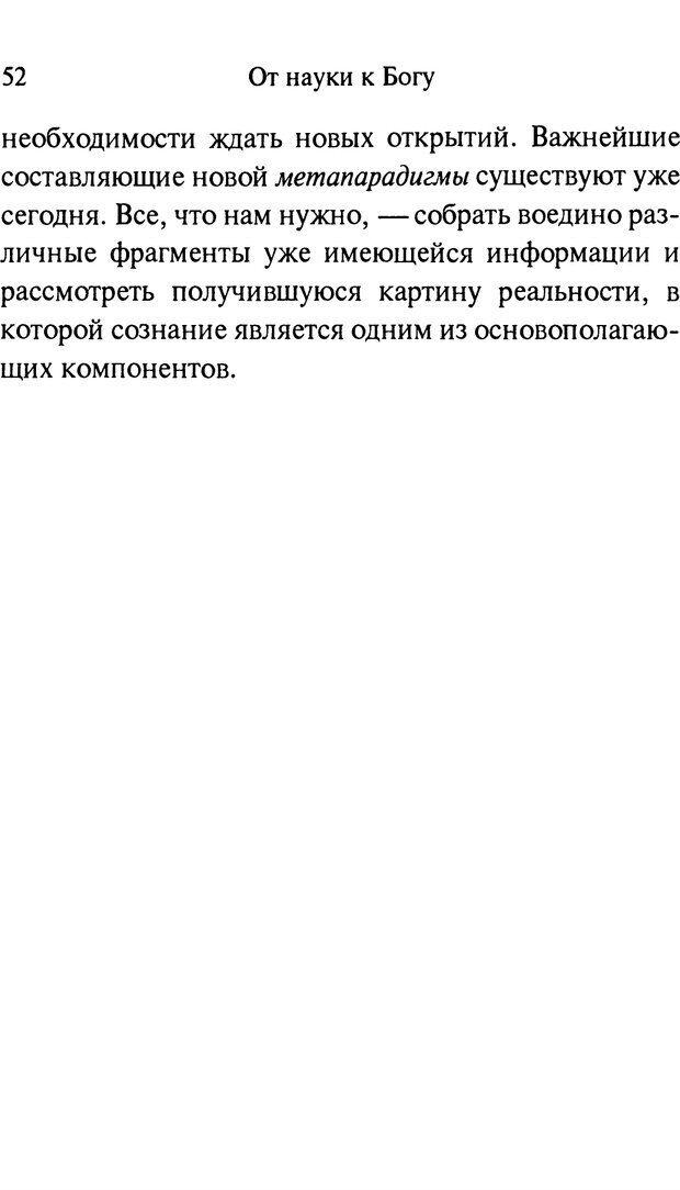 PDF. От науки к богу. Рассел П. Страница 46. Читать онлайн