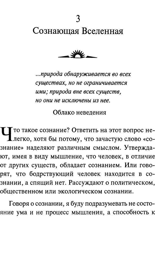 PDF. От науки к богу. Рассел П. Страница 47. Читать онлайн