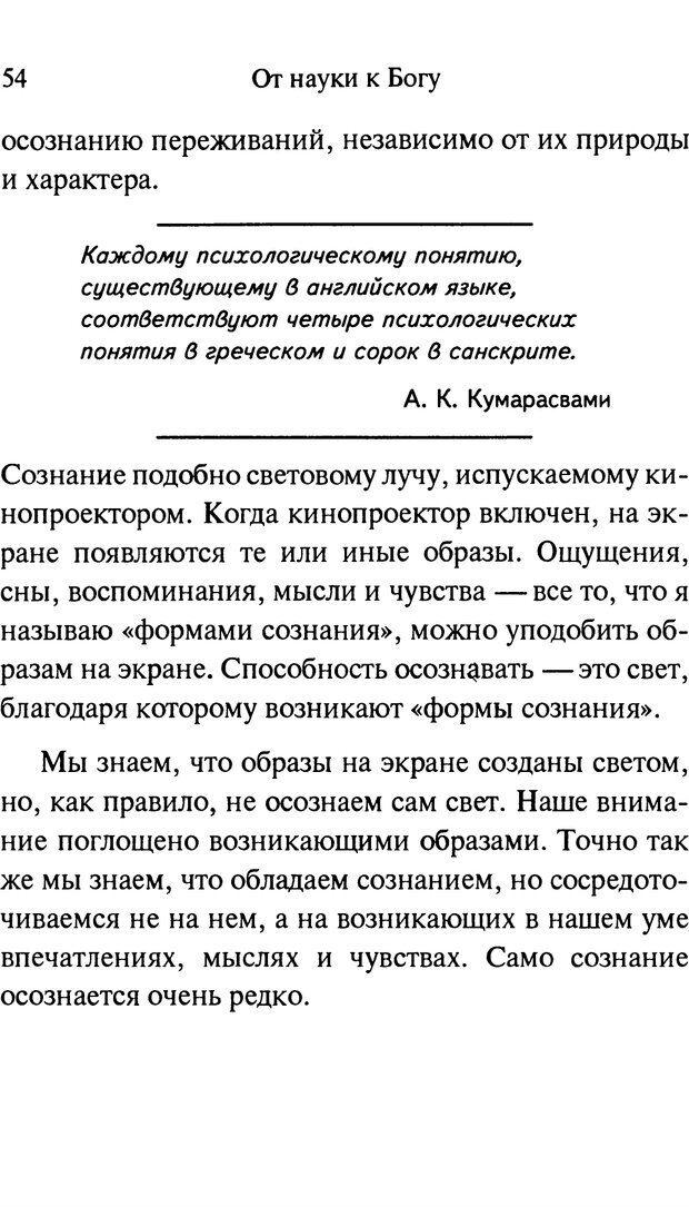 PDF. От науки к богу. Рассел П. Страница 48. Читать онлайн