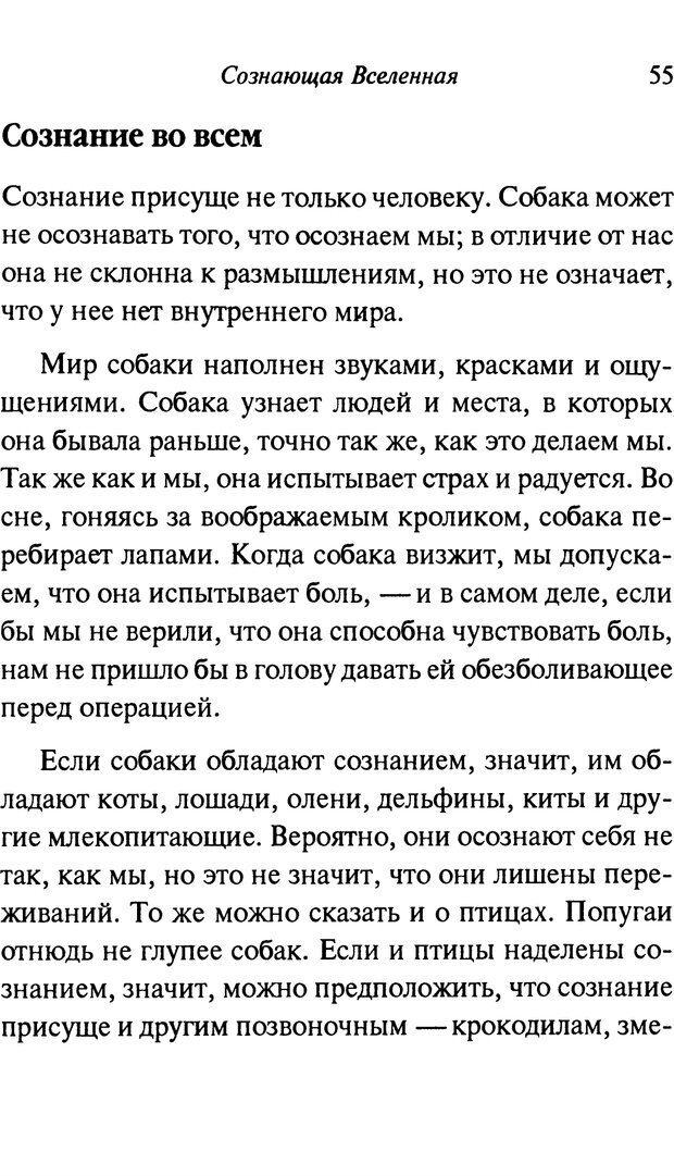 PDF. От науки к богу. Рассел П. Страница 49. Читать онлайн
