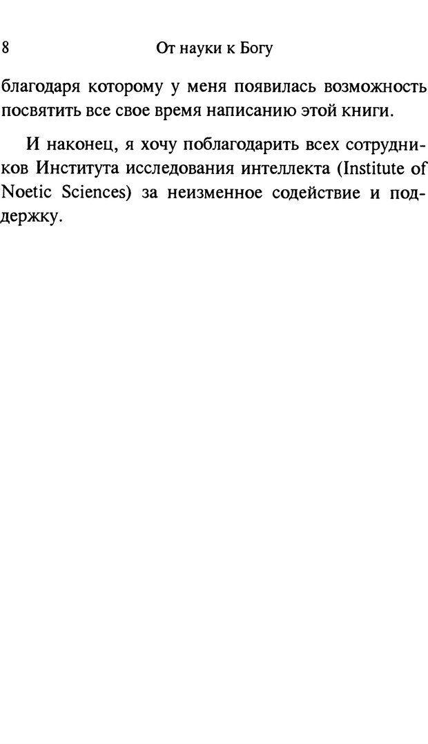PDF. От науки к богу. Рассел П. Страница 5. Читать онлайн