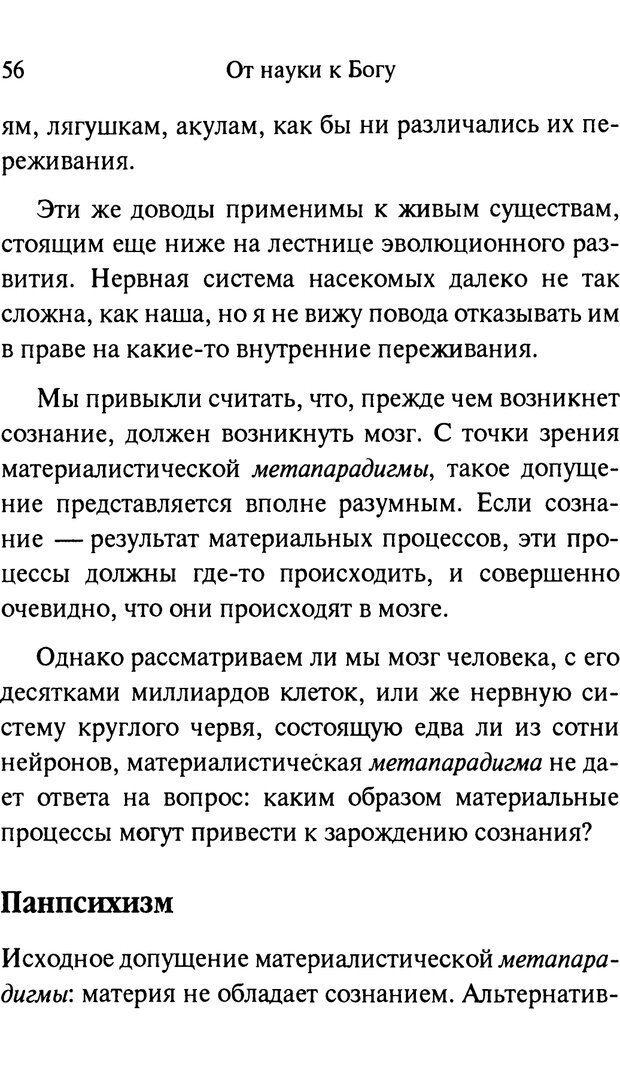 PDF. От науки к богу. Рассел П. Страница 50. Читать онлайн