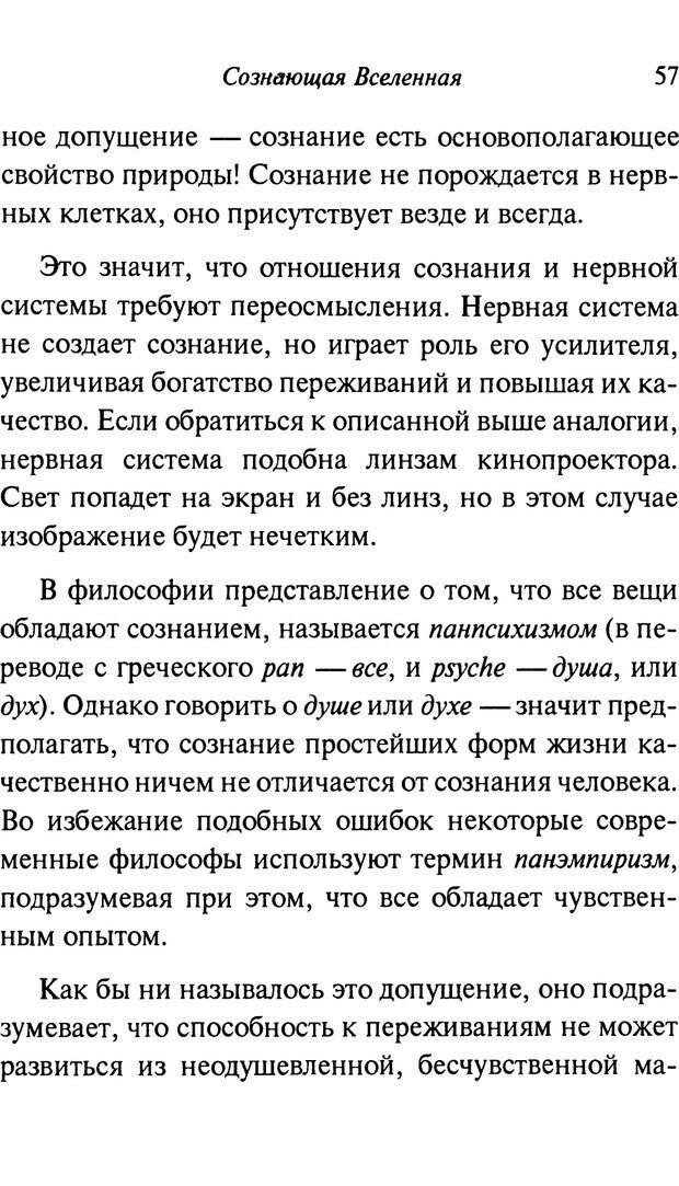 PDF. От науки к богу. Рассел П. Страница 51. Читать онлайн