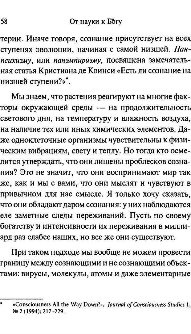 PDF. От науки к богу. Рассел П. Страница 52. Читать онлайн