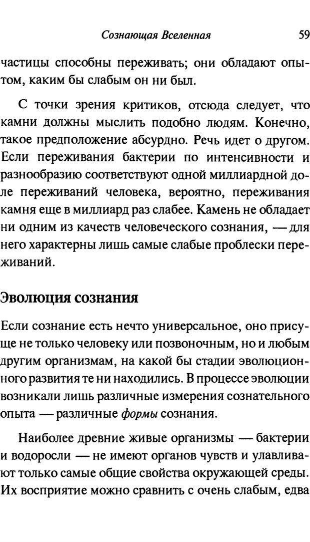 PDF. От науки к богу. Рассел П. Страница 53. Читать онлайн