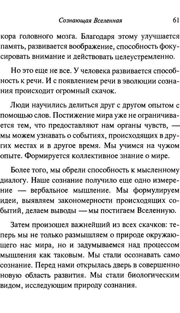 PDF. От науки к богу. Рассел П. Страница 55. Читать онлайн