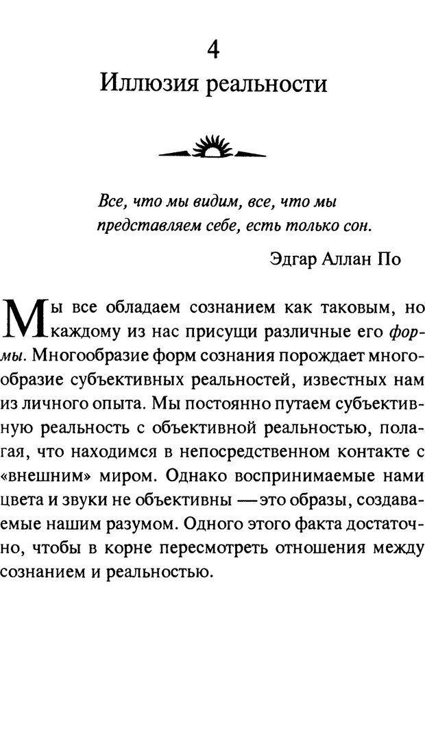 PDF. От науки к богу. Рассел П. Страница 56. Читать онлайн