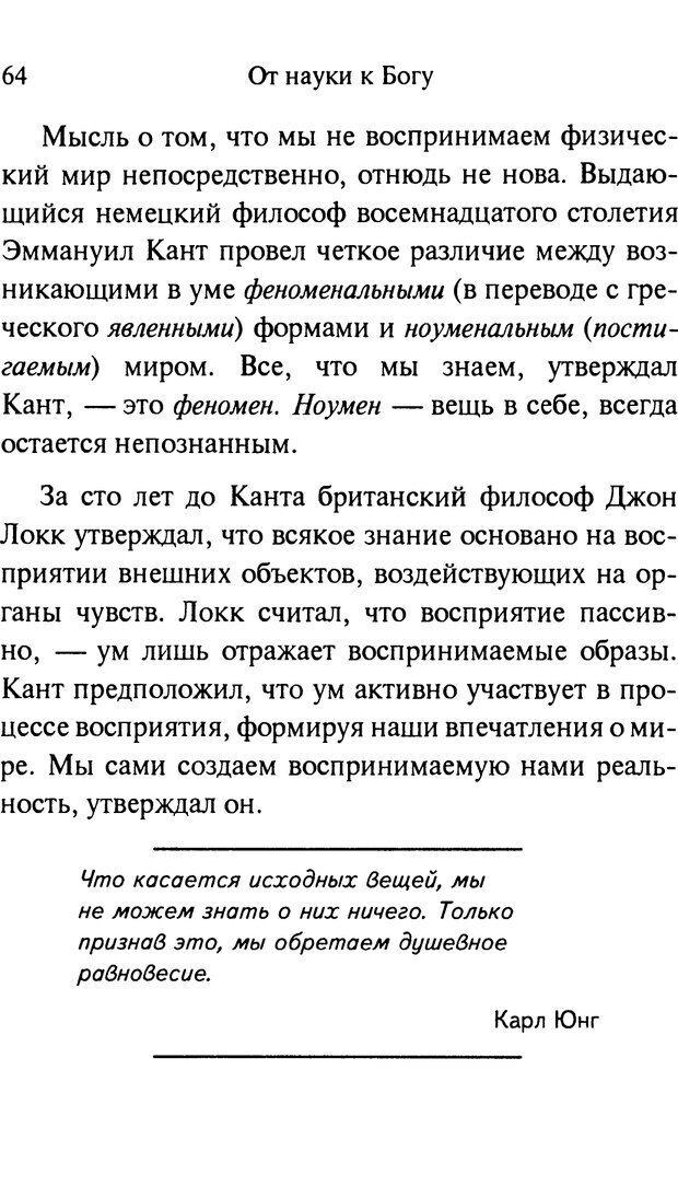 PDF. От науки к богу. Рассел П. Страница 57. Читать онлайн