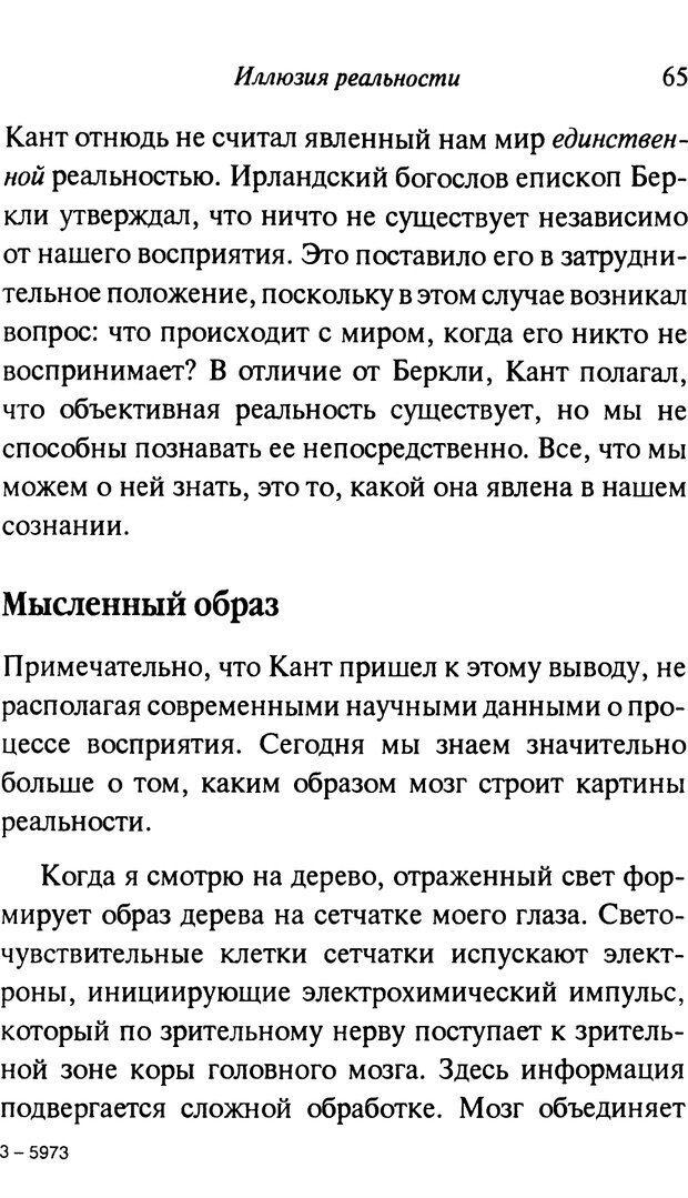 PDF. От науки к богу. Рассел П. Страница 58. Читать онлайн