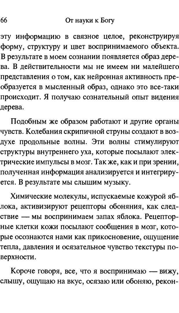 PDF. От науки к богу. Рассел П. Страница 59. Читать онлайн