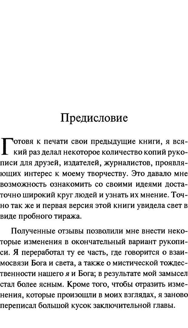 PDF. От науки к богу. Рассел П. Страница 6. Читать онлайн