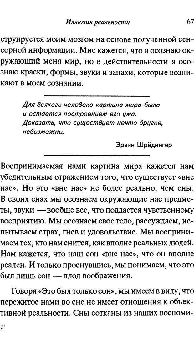 PDF. От науки к богу. Рассел П. Страница 60. Читать онлайн