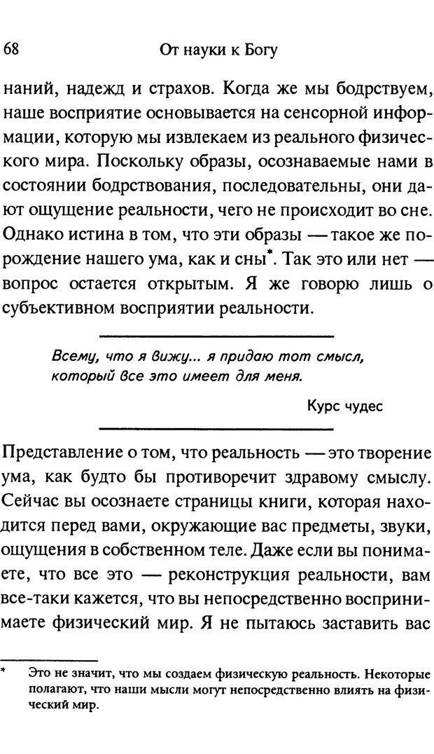 PDF. От науки к богу. Рассел П. Страница 61. Читать онлайн