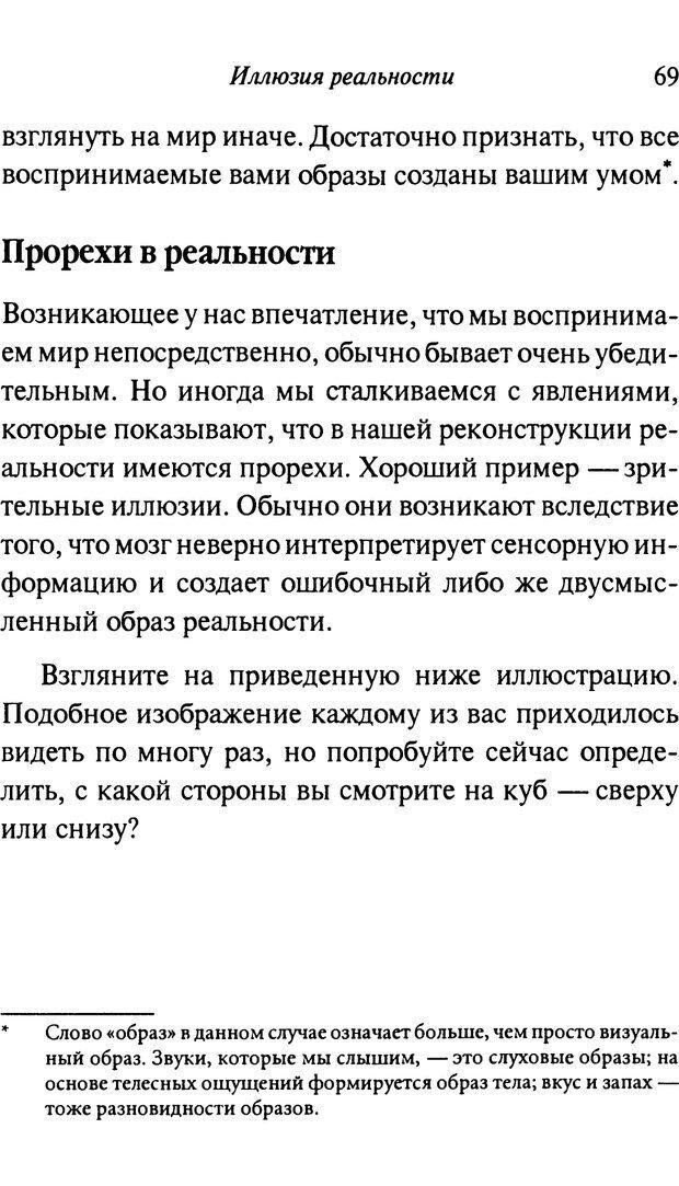 PDF. От науки к богу. Рассел П. Страница 62. Читать онлайн