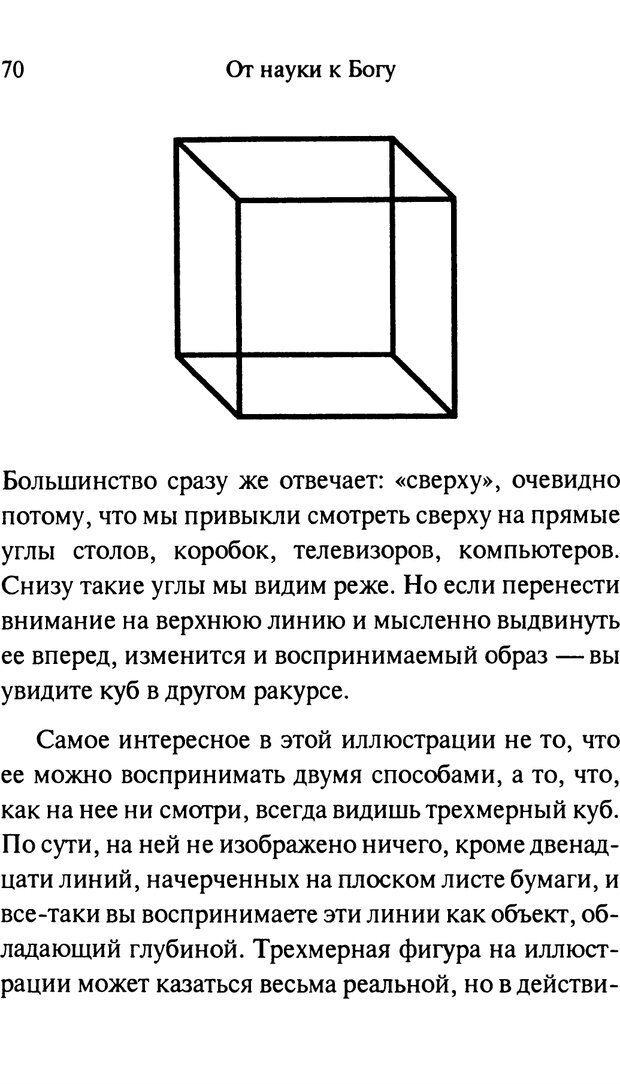 PDF. От науки к богу. Рассел П. Страница 63. Читать онлайн